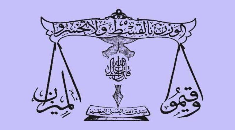 Aliya İzzetbegovic, İslam Adaleti,